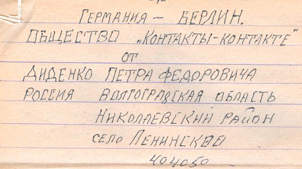 Petr Fedorowitsch Didenko, Als Kriegsgefangener bei Siemens
