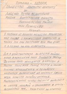 Handschriftlicher Brief von Petr Fedorowitsch Didenko © KONTAKTE-KOНTAKTbI – Verein für Kontakte zu Ländern der ehemaligen Sowjetunion